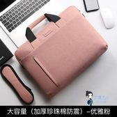 筆電包 筆記本手提包適用聯想蘋果戴爾惠普華為華碩15男14女air13電腦包15.6寸macbook內膽17.3 多色