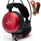 【曜德 送原木耳機架】鐵三角 ATH-A1000Z 密閉式動圈型耳機 日本製專業型監聽