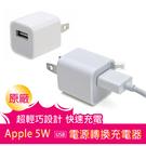 ✔官方正品✔結帳再打85折✔Apple蘋果原廠5W電源轉換充電器 Apple 5W USB 電源轉接器 快速充電