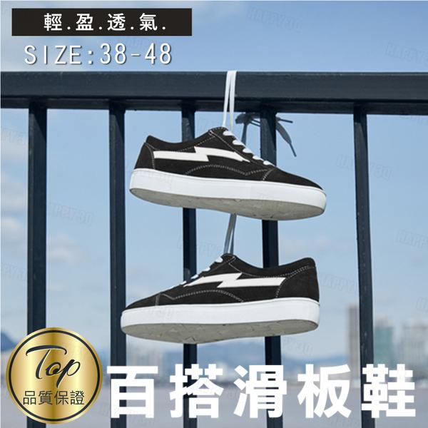 【大尺碼】男鞋 女鞋 大腳男鞋 運動鞋 平底鞋 滑板鞋 休閒鞋 情侶鞋-38-48【AAA6091】預購