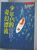 【書寶二手書T1/翻譯小說_NNB】少年Pi的奇幻漂流_楊‧馬泰爾