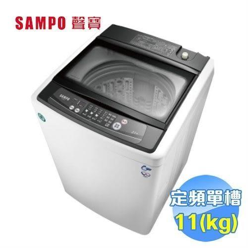 11公斤單槽定頻洗衣機ES-H11F(W1)