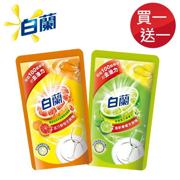 (買一送一)白蘭動力配方洗碗精補充包800g_聯合利華