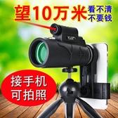 降價兩天 望遠鏡高倍高清夜視戶外狙擊手眼成人體一萬米單筒手機拍照演唱會