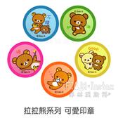 San-X【拉拉熊 可愛印章 第二彈】正版授權 Rilakkuma 懶懶熊 小印章 菲林因斯特
