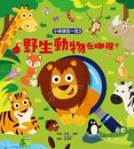 小偵探找一找3:野生動物在哪裡