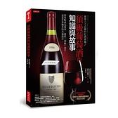 商業人士必備的紅酒素養(2)頂級葡萄酒的知識與故事:想快點成為專家,就從「頂級」