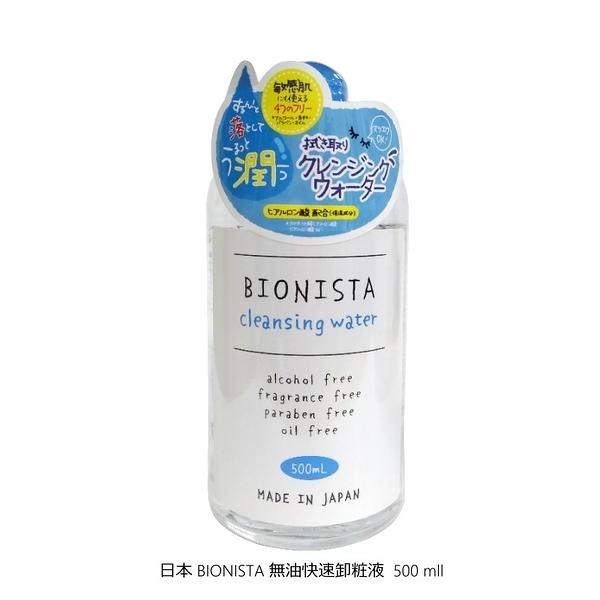 日本 BIONISTA無油快速卸粧液 500 ml
