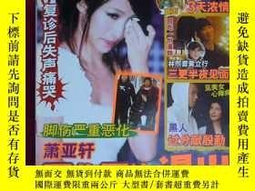 二手書博民逛書店罕見演藝圈(105)(吳奇隆、梁詠琪、劉德華、)Y20091