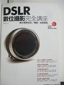 【書寶二手書T3/攝影_DR4】DSLR數位攝影完全講座_吉米王