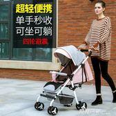 超輕便可坐可躺寶寶傘車摺疊避震新生兒童嬰兒手推車  露露日記