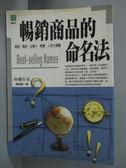 【書寶二手書T8/星相_GLL】暢銷商品命名法_周紹賢