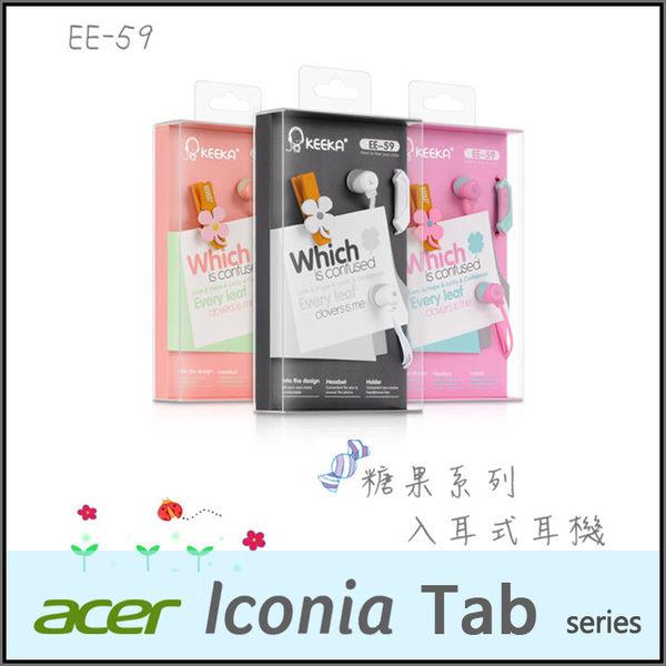 ☆糖果系列 EE-59 入耳式耳機麥克風/Acer Iconia Tab 8 A1-840F HD/Tab 10 A3-A30