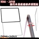 """ROWA‧JAPAN 強化水晶玻璃保護貼(2.5""""、2.7""""、3.0"""")"""