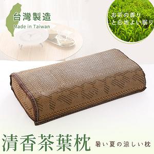 【BELLE VIE】台灣製專利型清香茶葉枕 (45x26cm)清香茶葉枕