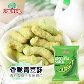 馬來西亞 ORIENTAL 香脆青豆酥 60g 東方青豆酥 青豆 青豆酥 餅乾 長條餅