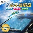 普特車旅精品【CV0142】140x75cm雷射加厚前擋風玻璃遮陽擋 鐳射太陽擋汽