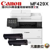 【搭相容碳匣CRG-052BKH 二支】Canon imageCLASS MF429X 高速黑白雷射傳真事務機 全新機