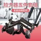 【五件套組】背拉把手/練背神器/拉背神器/高位下拉/健身器械專用拉桿/重訓配件