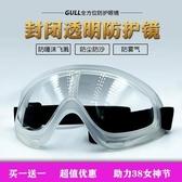 GULL護目鏡多功能護眼鏡防塵防霧透氣跑步室內室外用男女兒童 【快速出貨】