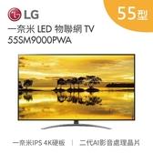 【領$200 結帳再優惠】LG 樂金 55型 55SM9000 一奈米 LED 物聯網電視 55SM9000PWA 基本桌上安裝+舊機回收