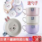 [Bbay] 大容量不銹鋼泡面碗(4色)...