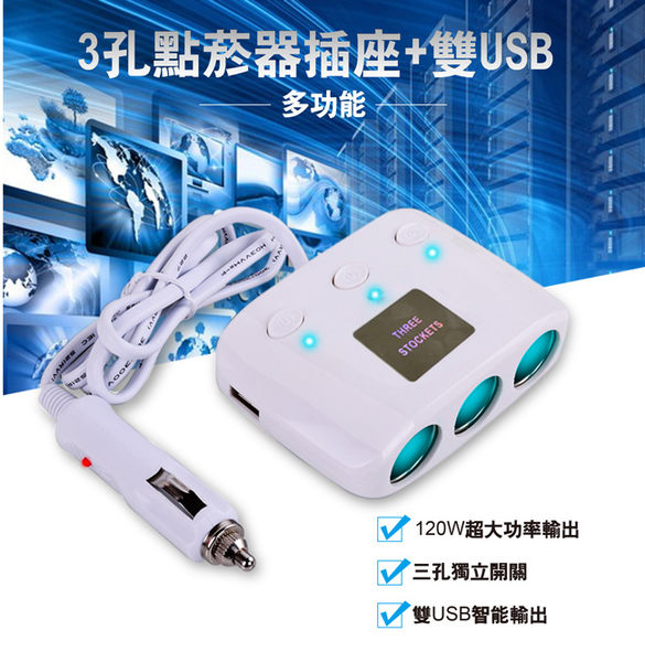 汽車專用雙USB智能輸出 三孔擴充器 獨立開關 120W大功率 時尚外觀
