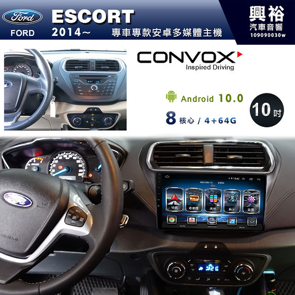【CONVOX】2014~年FORD ESCORT專用10吋螢幕安卓機*內建環景.鏡頭另購*GT4-8核4+64G