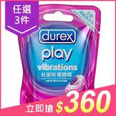 【任選3件$360】Durex 杜蕾斯 震震環(1入)【小三美日】情趣用品/保險套