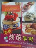【書寶二手書T1/餐飲_WFV】創意烘焙手扎_謝培村、吳世彬