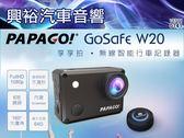 【PAPAGO】GoSafe W20 無線WiFi智能行車記錄器*1080P/160度廣角/G-sensor