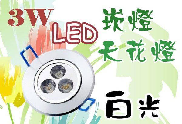 led崁燈燈泡 射燈筒燈 高品質航空環保鋁材 3瓦崁燈 4入起定每入154(白光)