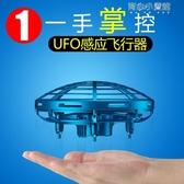 無人機小飛機小學生小型迷你兒童玩具男孩充電懸浮ufo感應飛行器YYJ  育心小館