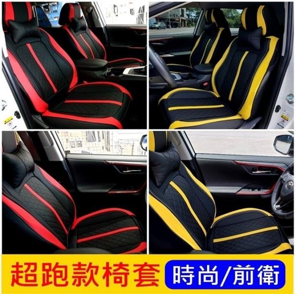 TOYOTA豐田【RAV4超跑款椅套】(RAV4全車系適用) 全新款 時尚前衛 皮革椅套 座椅保護套