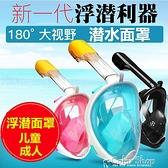 浮潛裝備三寶潛水面罩兒童成人學游泳全臉干式防嗆水面罩裝備 快速出貨