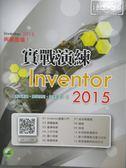 【書寶二手書T1/大學資訊_XFM】Inventor 2015 實戰演練_陳俊鴻_無附光碟