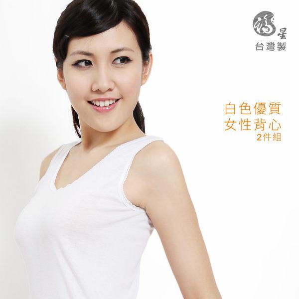 【福星】優質側邊無縫百搭白色女背心/ 台灣製 / 經典2件組 / 7202