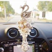 水晶汽車掛件鑲鑚天鵝車載車吊墜轎車內飾掛飾保平安裝飾用品女士 時尚潮流