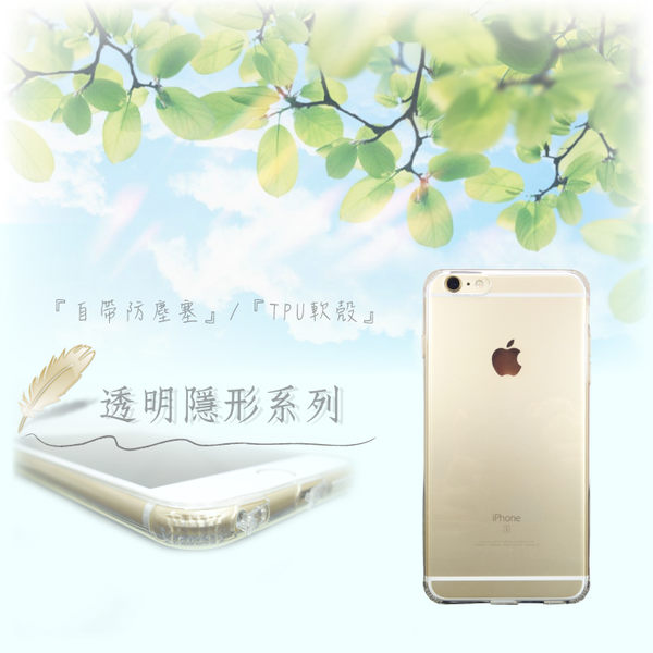 ★JLW Apple iPhone 6/6S 4.7吋/6 Plus/6S Plus 防塵塞款TPU保護殼/透明殼/手機殼/軟殼/防塵