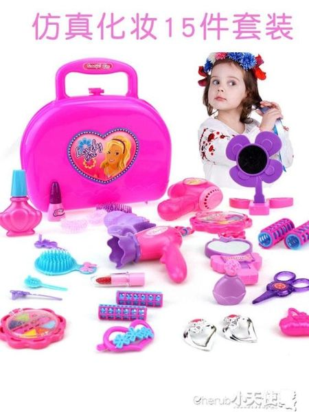 過家家玩具 兒童仿真過家家化妝台玩具 梳妝台化妝盒 公主女孩仿真口紅15件裝【小天使】