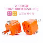 【台灣珍昕】台灣製 YOULI悠麗 3P轉2P 轉接插座(SD-110)/轉接頭/插座