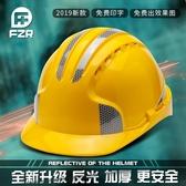 工程施工安全頭盔冒男安全頭帽防撞防砸勞保工地安全帽國標加厚 YJT新年禮物