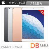Apple iPad Air 10.5吋 Wi-Fi+Cellular 256GB 平板電腦(6期0利率)-送抗刮保護貼+背蓋+立架