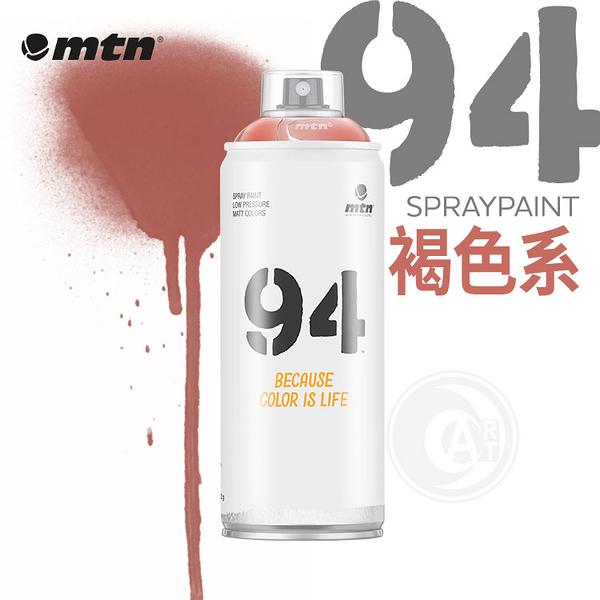『ART小舖』西班牙蒙大拿MTN 94系列 噴漆 400ml 褐色系 單色自選