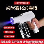 酒精消毒機 防疫消毒噴霧器 充電手持納米藍光噴霧槍 無線小型電動霧化消毒機 有緣生活館