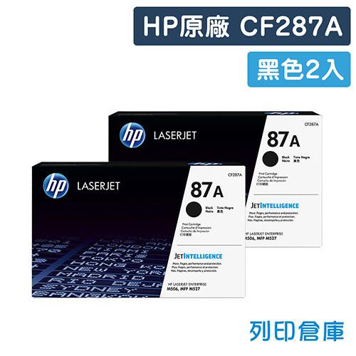 原廠碳粉匣 HP 2黑組合包 CF287A/CF287/287A/87A /適用 HP LaserJet Pro M501dn/M506dn/M506x/M527c/M527dn/M527f