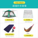 帳篷 戶外全自動3-4人露營野營防暴雨海...