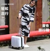 韓版18寸行李箱萬向輪小旅行箱18寸迷你登機箱小清新密碼箱 【極速出貨】