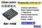 數配樂 ROWA 樂華 國際牌 BCN10 電池 DMC-LF1 LF-1 Leica C BP-DC14E 保固一年