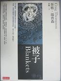 【書寶二手書T3/漫畫書_FKX】被子(2)_奎格‧湯普森